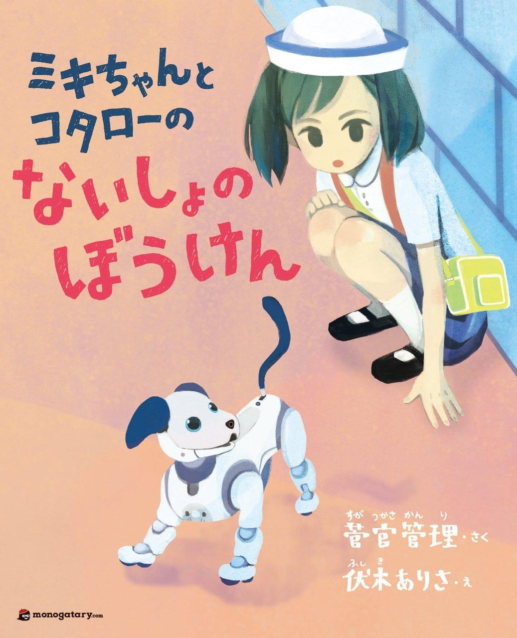 絵本『ミキちゃんとコタローのないしょの冒険』